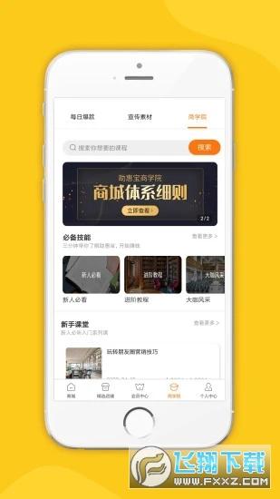 助惠宝app官方版v1.0.2最新版截图0