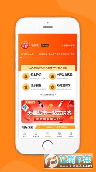 助惠宝app官方版