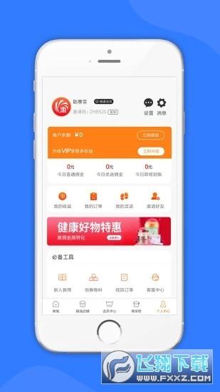 助惠宝app官方版v1.0.2最新版截图2
