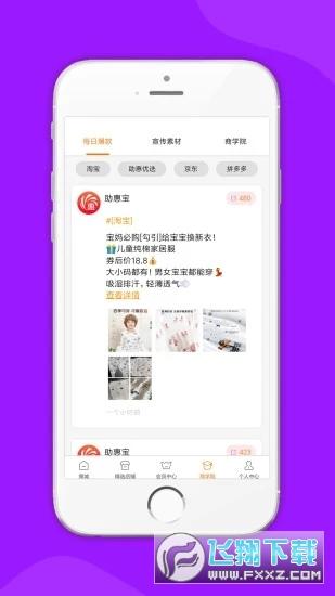 助惠宝app官方版v1.0.2最新版截图3