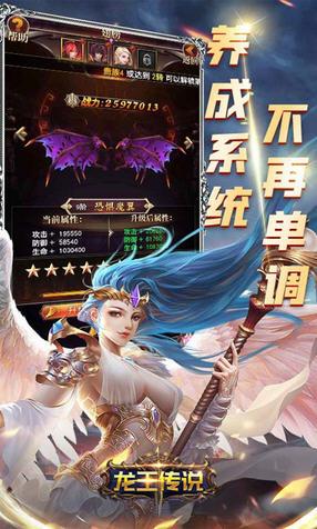 龙王传说超高爆率版1.0.18最新版截图0