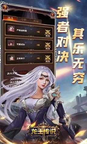 龙王传说超高爆率版1.0.18最新版截图1