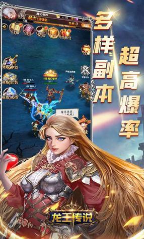 龙王传说超高爆率版1.0.18最新版截图2