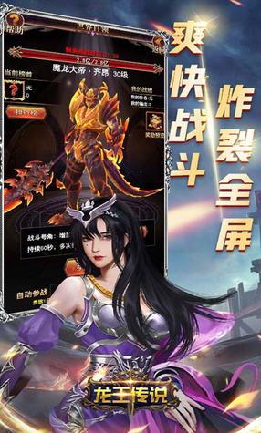 龙王传说超高爆率版1.0.18最新版截图3