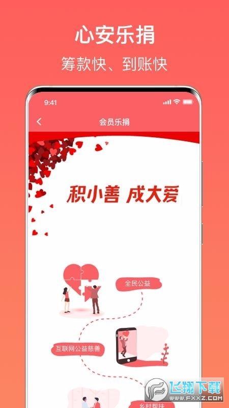 心安救助app安卓版3.2.9手机版截图1