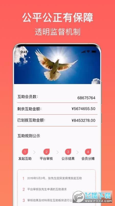 心安救助app安卓版3.2.9手机版截图2