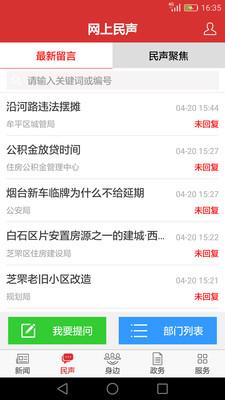 胶东头条appv4.41官方版截图1