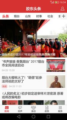 胶东头条appv4.41官方版截图2