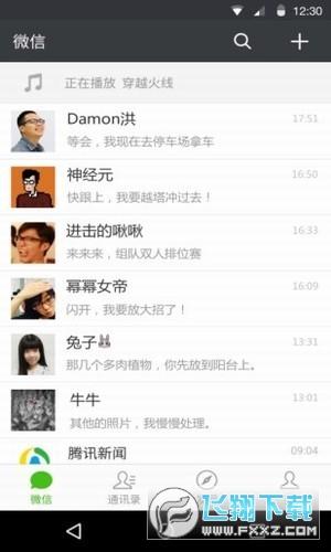 站街宝微信推广appv1.0截图2
