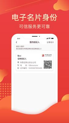 我的华彩app官方版v2.2.0最新版截图0