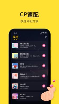 恋爱物语cp最新版2.1.2官方版截图2
