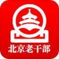北京老干部app官方版v2.3.1最新版