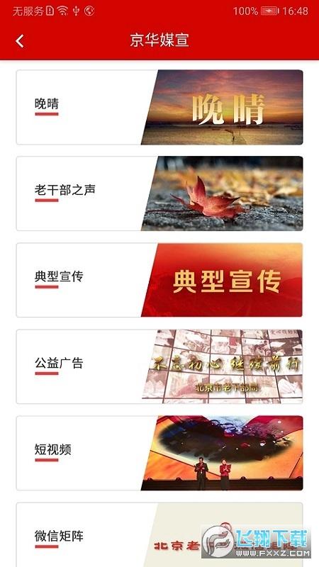 北京老干部app官方版v2.3.1最新版截图0