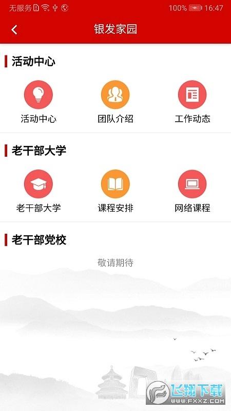 北京老干部app官方版v2.3.1最新版截图1