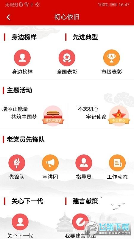 北京老干部app官方版v2.3.1最新版截图2