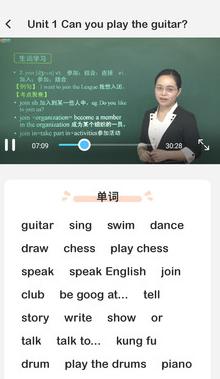 中学课程名师辅导官方app2.04手机版截图0