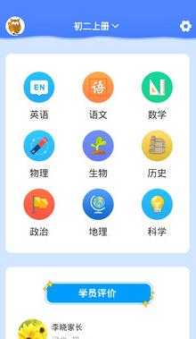 中学课程名师辅导官方app2.04手机版截图1