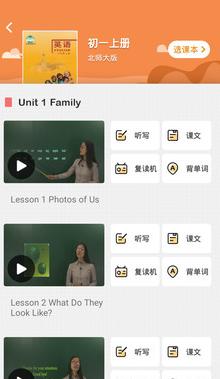 中学课程名师辅导官方app2.04手机版截图2