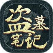 新盗墓笔记无限钞票v1.0破解版最新版