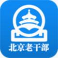 北京老干部工作人员版appv2.3.1官方版