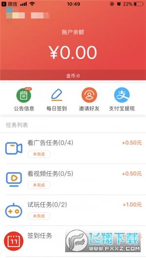 羊毛赚兼职赚钱app1.0安卓版截图0