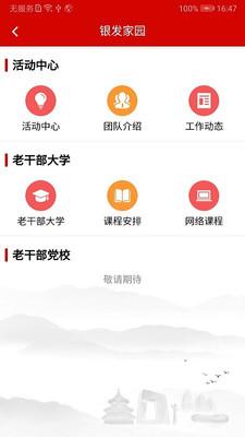 北京老干部工作人员版appv2.3.1官方版截图0