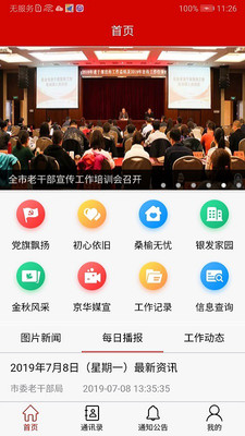 北京老干部工作人员版appv2.3.1官方版截图1