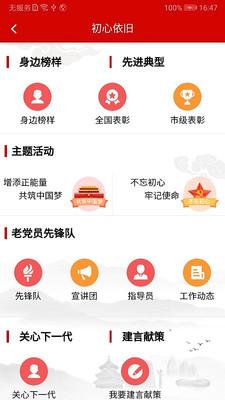北京老干部工作人员版app