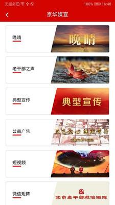 北京老干部工作人员版appv2.3.1官方版截图3