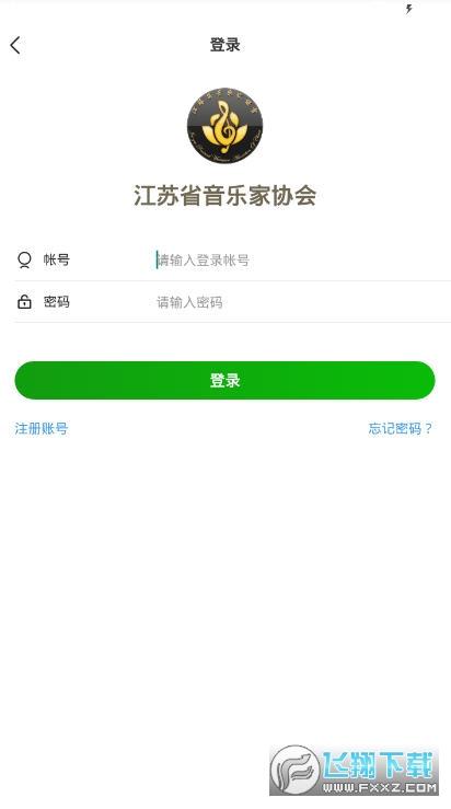 江苏音协考级查询系统入口1.1.0安卓版截图1