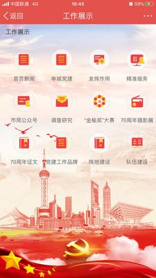 上海老干部app官方版v2.0.5安卓版截图0