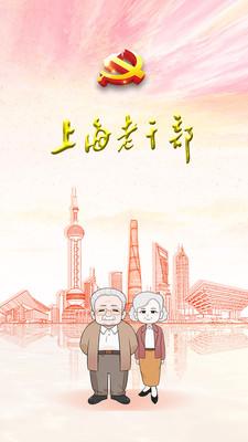 上海老干部app官方版v2.0.5安卓版截图1