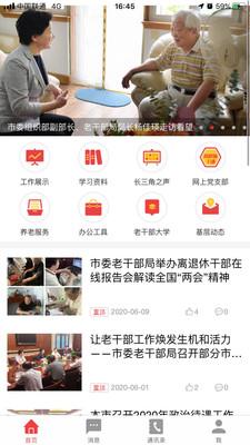 上海老干部app官方版