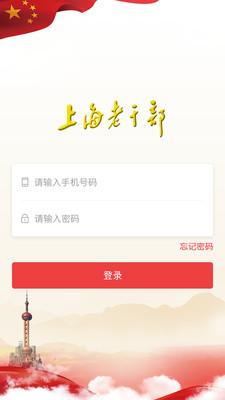 上海老干部app官方版v2.0.5安卓版截图3