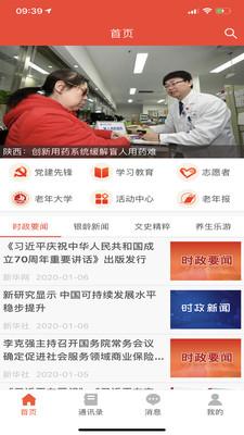 福建老干部app官方版
