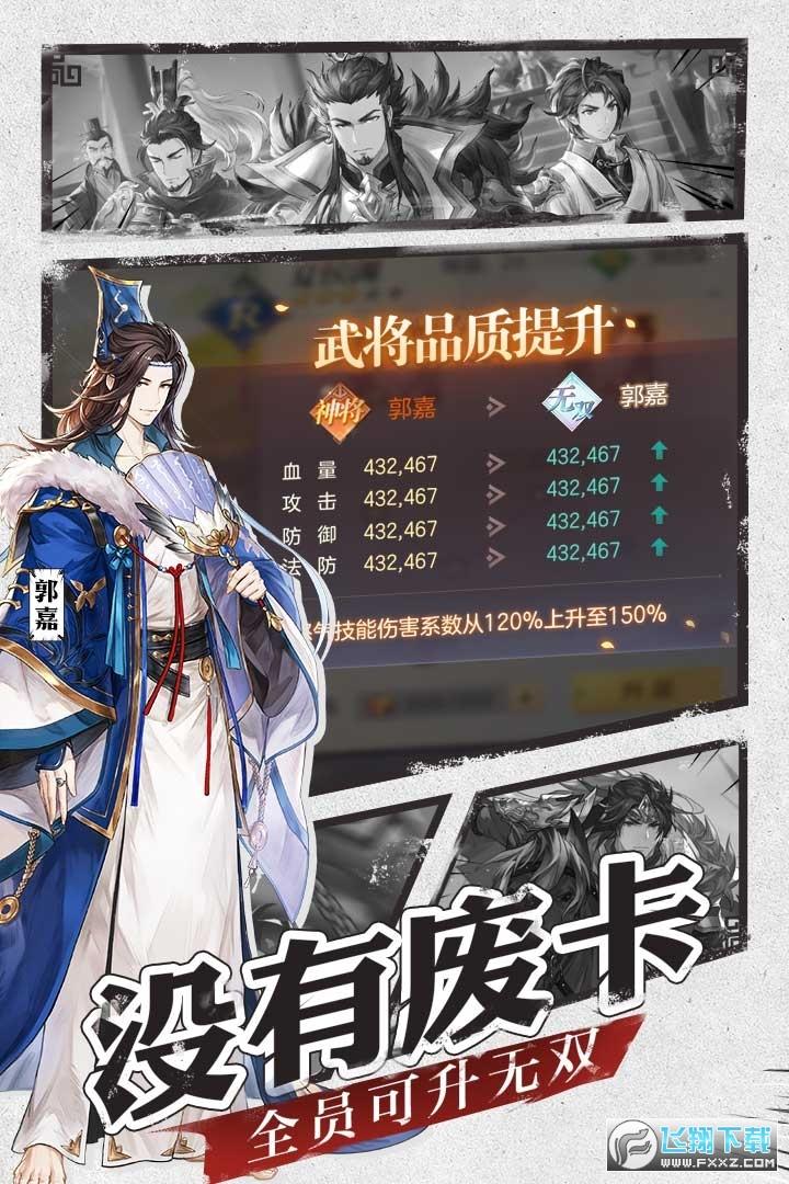 三国志幻想大陆华为礼包版1.0.7华为版截图0