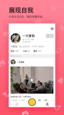 余你vlog婚恋appv1.0.0安卓版截图3