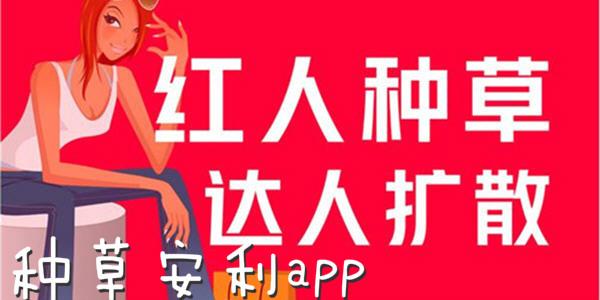 类似小红书的种草app_纯推荐好物的app_种草app排行榜
