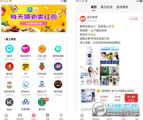 省贝商城appv1.1.6 官方版截图0
