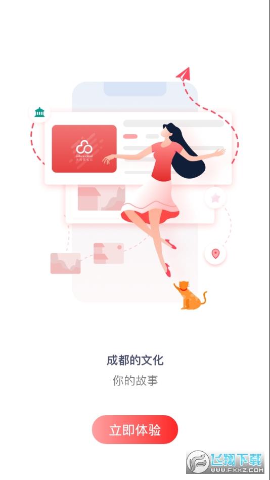 天府文化云官方app2.2免费版截图0