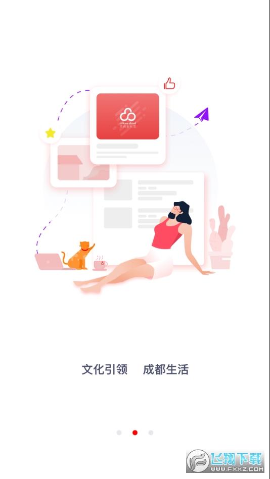 天府文化云官方app2.2免费版截图1