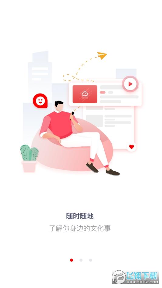 天府文化云官方app2.2免费版截图2