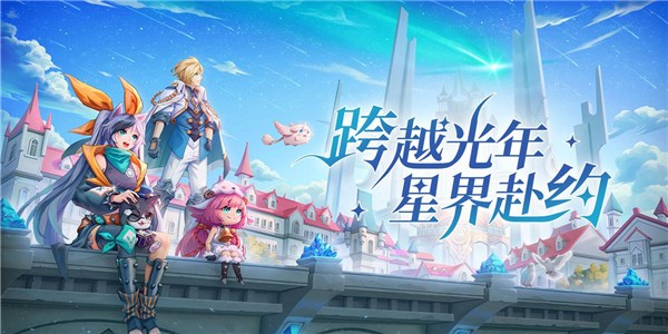 星界幻想手游_星界幻想公测版_星界幻想最新版