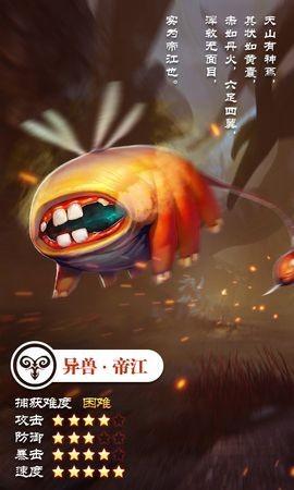 妖都搜神记领现金版0.12.6福利版截图1