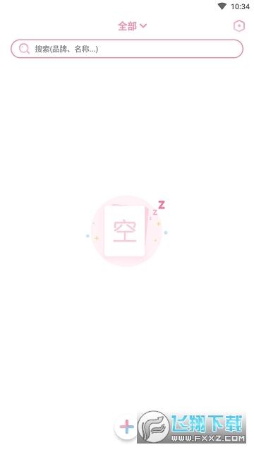 妆伴化妆品管理appv1.0安卓版截图1