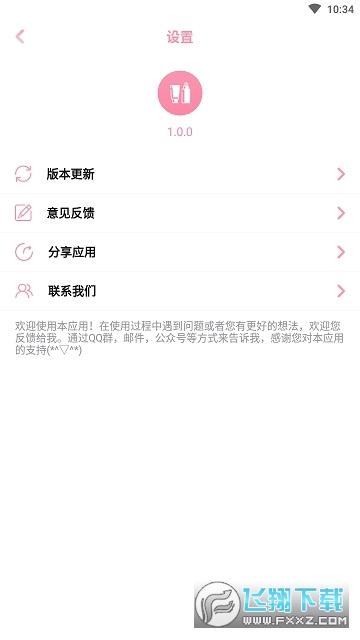 妆伴化妆品管理appv1.0安卓版截图0