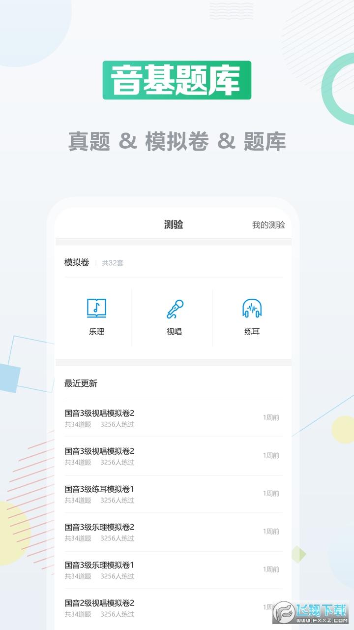 音基课堂app官方版v1.0.0安卓版截图2