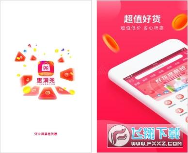 惠满兜购物平台v0.0.4 安卓版截图0