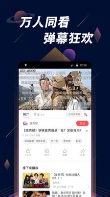 新浪微博星球视频号app1.6.1正式版截图1
