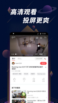 新浪微博星球视频号app1.6.1正式版截图3